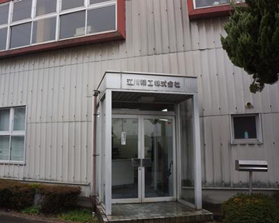 江川精工株式会社
