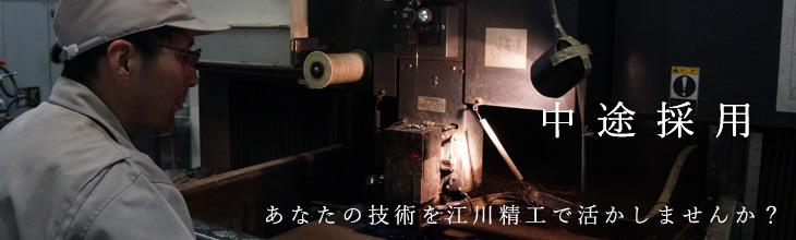 中途採用 あなたの技術を江川精工で活かしてみませんか?